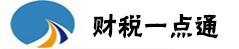青岛代理记账