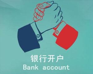 办理银行开户