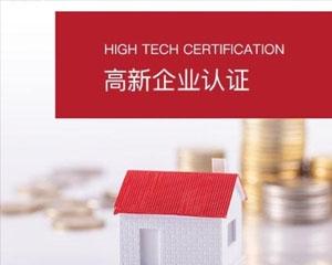 办理高新技术企业认证